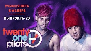 Учимся петь в манере 28 Twenty One Pilots Friend Please Tyler Joseph