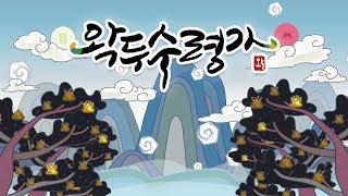 설특집 팬영상 왁두수령가 - 호랑수월가 COVER