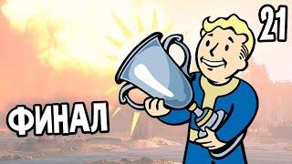 Fallout 4 Прохождение На Русском 21 ФИНАЛ Ending