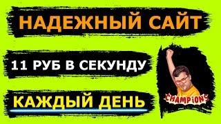 АВТОМАТИЧЕСКИЙ заработок в интернете 11 РУБЛЕЙ В СЕКУНДУ/можно и БЕЗ ВЛОЖЕНИЙ/НАДЕЖНЫЙ сайт!