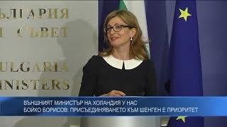 Външният министър на Холандия у нас - Бойко Борисов: Присъединяването към Шенген е приоритет