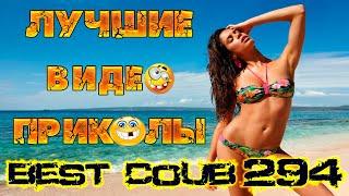 Лучшие видео приколы Best Coub Compilation Смешные Моменты Куб Коуб №294 #TiDiRTVLIVE
