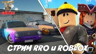 RRO, ROBLOX и MINECRAFT! Вечерний Рыжего Кота! 😺 29.03.2019