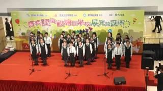 秀茂坪天主教小學普通話習誦表演 ( 齊來認識觀塘區學校 )