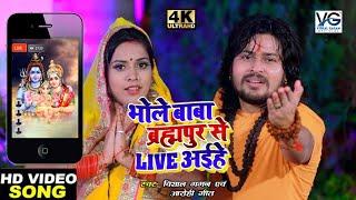 #VIDEO-भोले बाबा ब्रह्मपुर से LIVE अईहे #Vishal Gagan , Arohi Geet का कांवर गीत |Bolbum song 2020