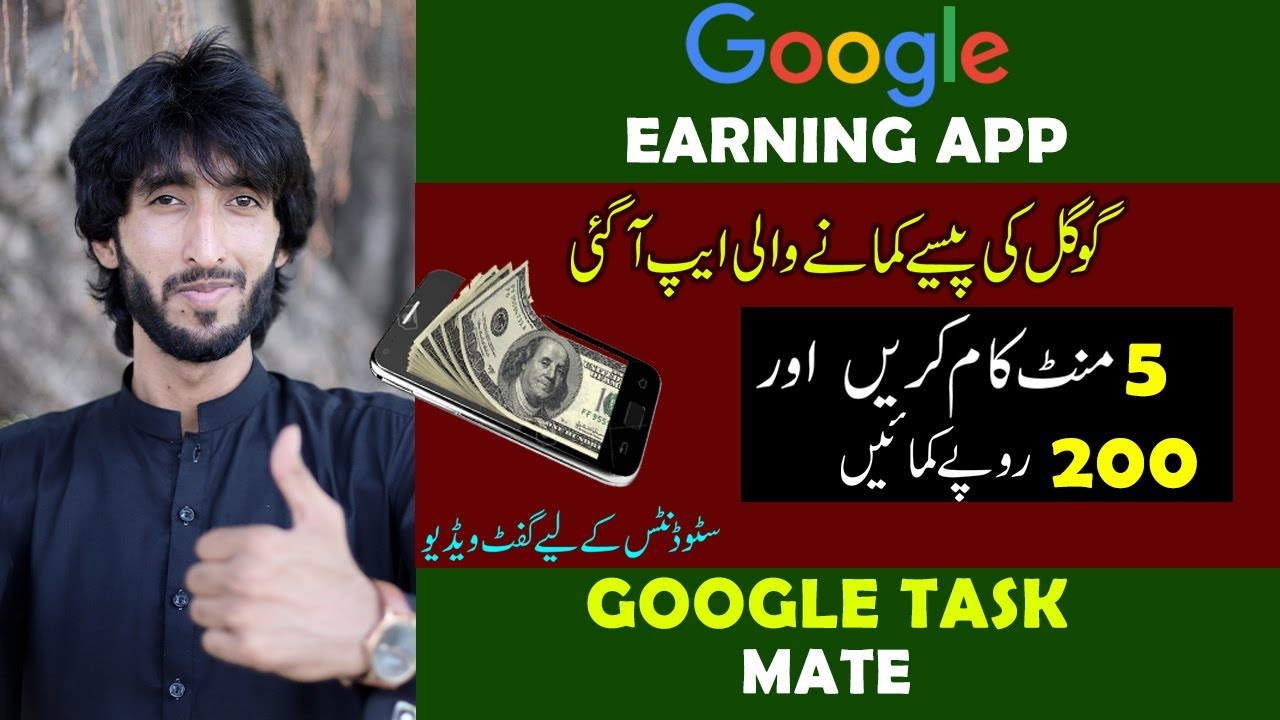 Make money online App || Google Task Mate || Make Money Online in Pakistan