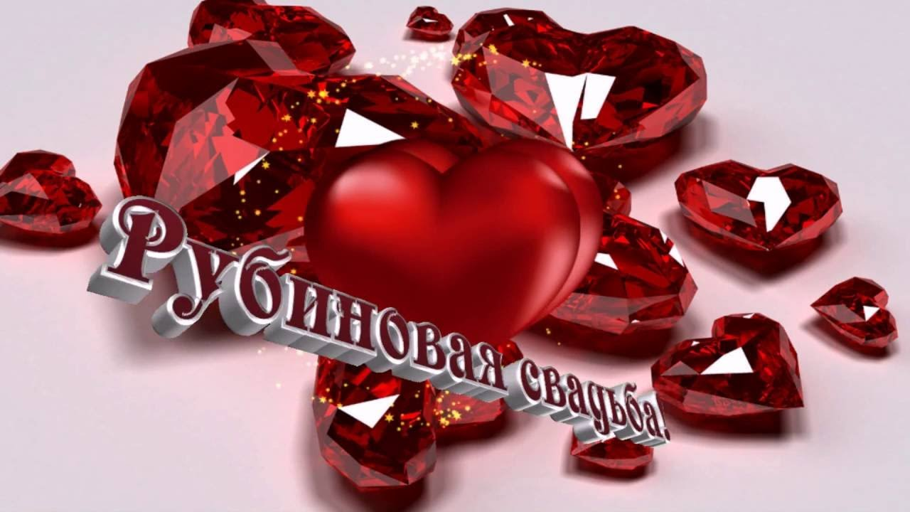 Картинка плакат рубиновая свадьба