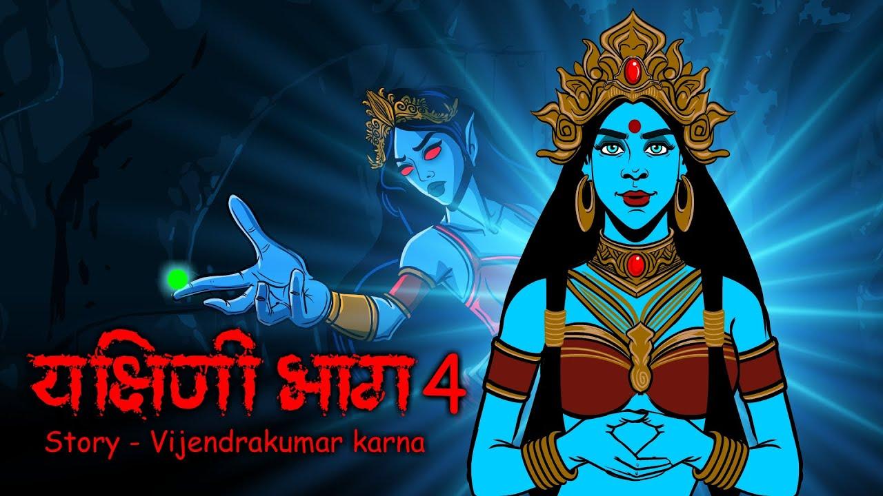 Download Yakshini Part 4   Scary Pumpkin   Hindi Horror Stories   Hindi kahaniya   Animated Stories   Cartoon