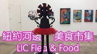 逛紐約美食市集LIC Fleau0026Food,到底有什麼好吃的??