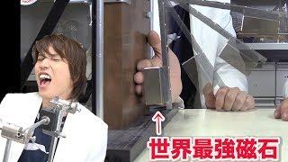 【事故】世界一強力な磁石で実験中に事故発生! / 米村でんじろう[公式]/science experiments