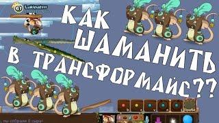 Как играть за шамана в игре Трансформайс? Обучение игры за шамана в игре Transformice.