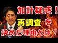【加計学園疑惑】文科省文書に安倍政権が大激怒!