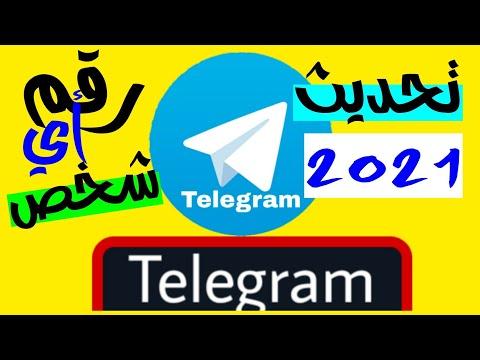 أزاي اقدر اجيب رقم أي شخص على التليجرام؟ #تحديثات_برنامج_التليجرام الجديدة 2021 Telegram Update
