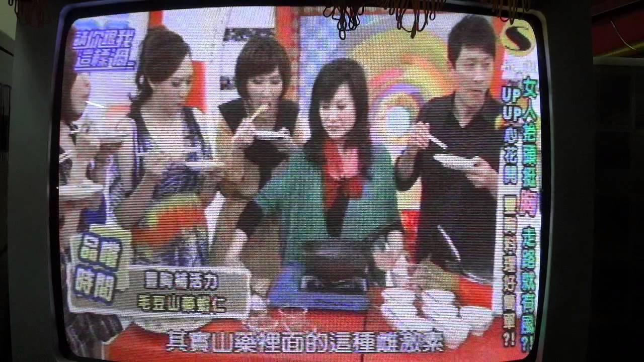 秋香老師的豐胸菜 ...請你跟我這樣過20130121 MAH02450.MP4 - YouTube