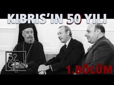 Kıbrıs'ın 50 Yılı 1. Bölüm | 32.Gün Arşivi