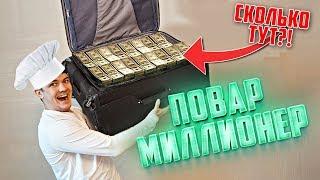 Что внутри потерянного чемодана повара миллионера