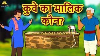 कुवे का मालिक - Hindi Kahaniya for Kids | Stories for Kids | Moral Stories | Koo Koo TV Hindi