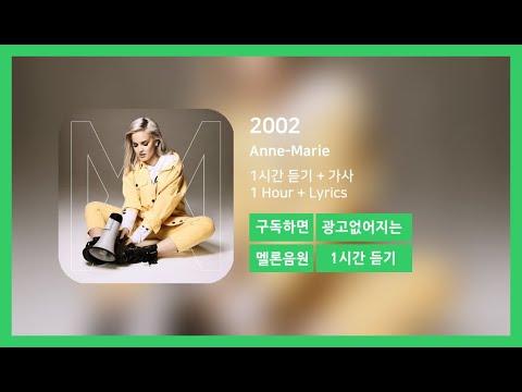 [한시간듣기] 2002 - Anne-Marie | 1시간 연속 듣기