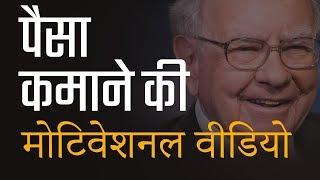 MOTIVATIONAL VIDEO: Warren Buffett Biography | Success Story in Hindi