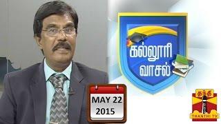 Kalloori Vasal : Tips/Guidance on Ayurveda, Siddha & Unani Courses (22/05/2015) – Thanthi TV