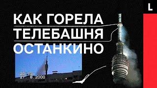 ПОЖАР В ОСТАНКИНО | Огненный дождь, Москва без телевизора, угроза обрушения