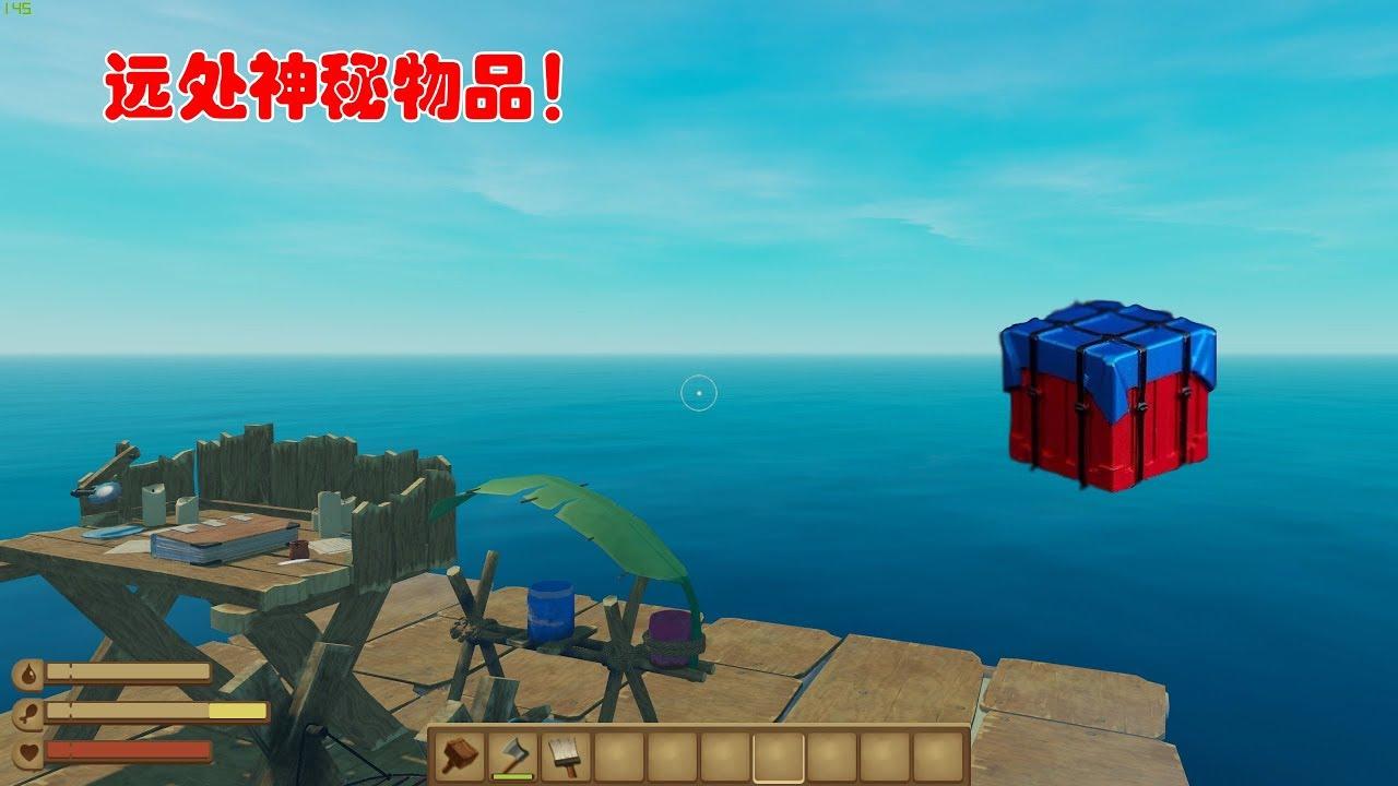 木筏求生02:我看到了遠處神秘空投,我決定制作船槳過去看看 - YouTube