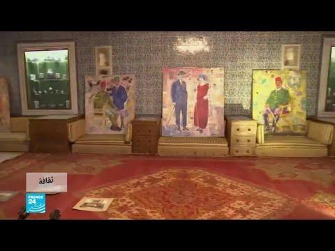 في مصر.. -لا شيء يتلاشى كل شيء يتحول- بقصر الأمير محمد علي  - نشر قبل 2 ساعة