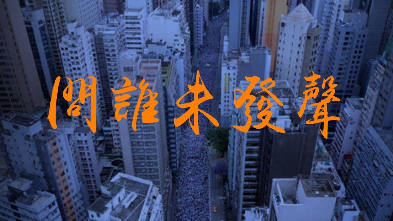 香港公民 【問誰未發聲】 歌詞 Do You Hear the People Sing? 粵語 - YouTube