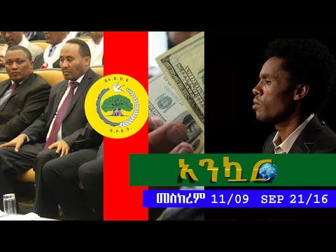 Ethiopia - Ankuar : አንኳር - Ethiopian Daily News Digest | September 21, 2016