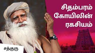 சிதம்பரம் கோயிலின் ரகசியம்... The secret of Chidambaram temple--Sadhguru Tamil Video