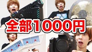 全部1,000円で売ります!