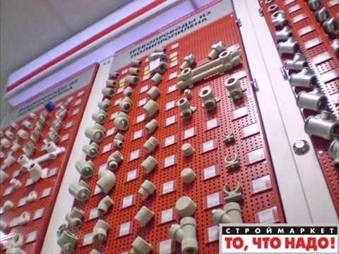 полипропиленовые трубы и фитинги москва - купить полипропиленовые трубы в москве