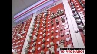 видео Купить полипропиленовые (ППР) трубы армированные стекловолокном для отопления