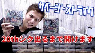 みさわの遊戯王開封 今回の新弾は激熱すぐる!!! 強力カードが多数収...