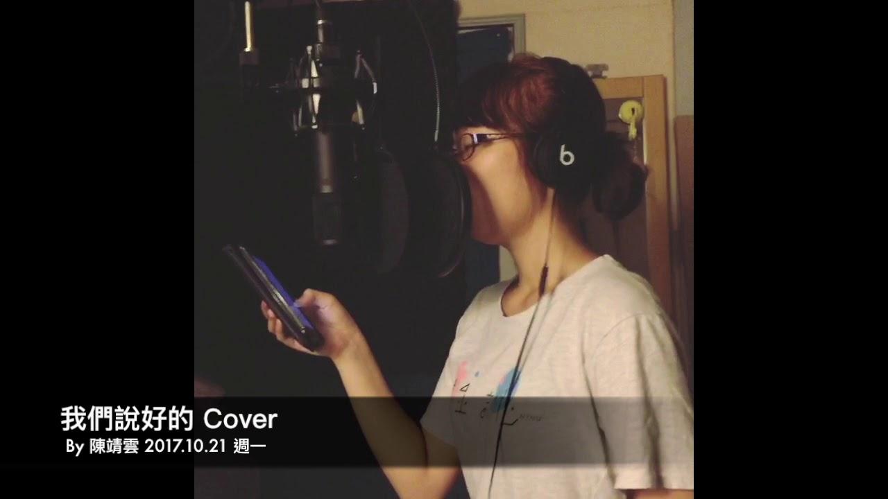 我們說好的 Cover By陳靖雲 - YouTube