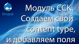 [Drupal 6] Урок 8. Модуль CCK. Создаем свой content type, и добавляем к нему поля.