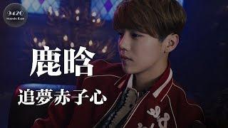 鹿晗 - 追夢赤子心 (電影《空天獵》片尾曲) 動態歌詞版