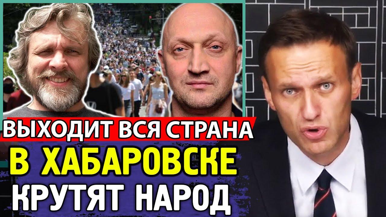ЗАДЕРЖАНИЯ УСИЛИВАЮТСЯ. Хабаровск Новости. Алексей Навальный