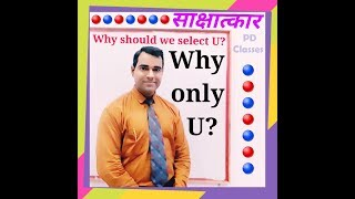 Why should we hire you #Jobs INTERVIEW : #Interview questions and answers