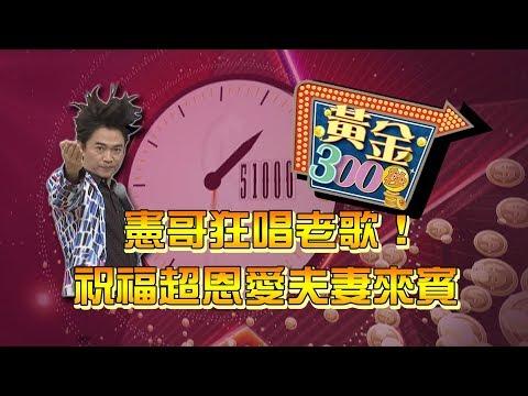 【完整版】憲哥狂唱老歌!祝福超恩愛夫妻來賓《黃金300秒》