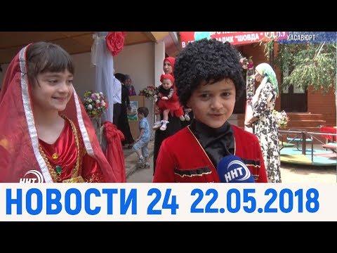 Новости Дагестан за 22. 05. 2018 года