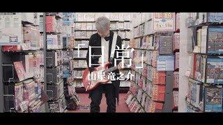 山岸竜之介 初MV「日常」-  6/29@東京 初ツアーで2マンLIVE!!