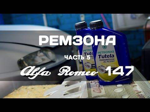 Alfa Romeo 147 замена масла в КПП. ЧАСТЬ 5