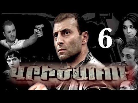 Vrijaru/Վրիժառու, 6- Seria, HD