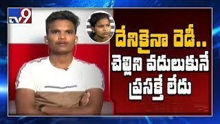 We are ready for DNA - Bhavani brother Santosh   - TV9