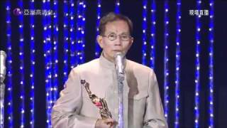 第29屆香港電影金像獎終身成就獎 劉家良