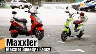 Maxxter Fancy и Maxxter Speedy — обзор электрических скутеров