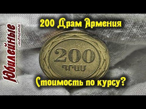 200 Драм Армения Сколько стоит цена монеты обзор