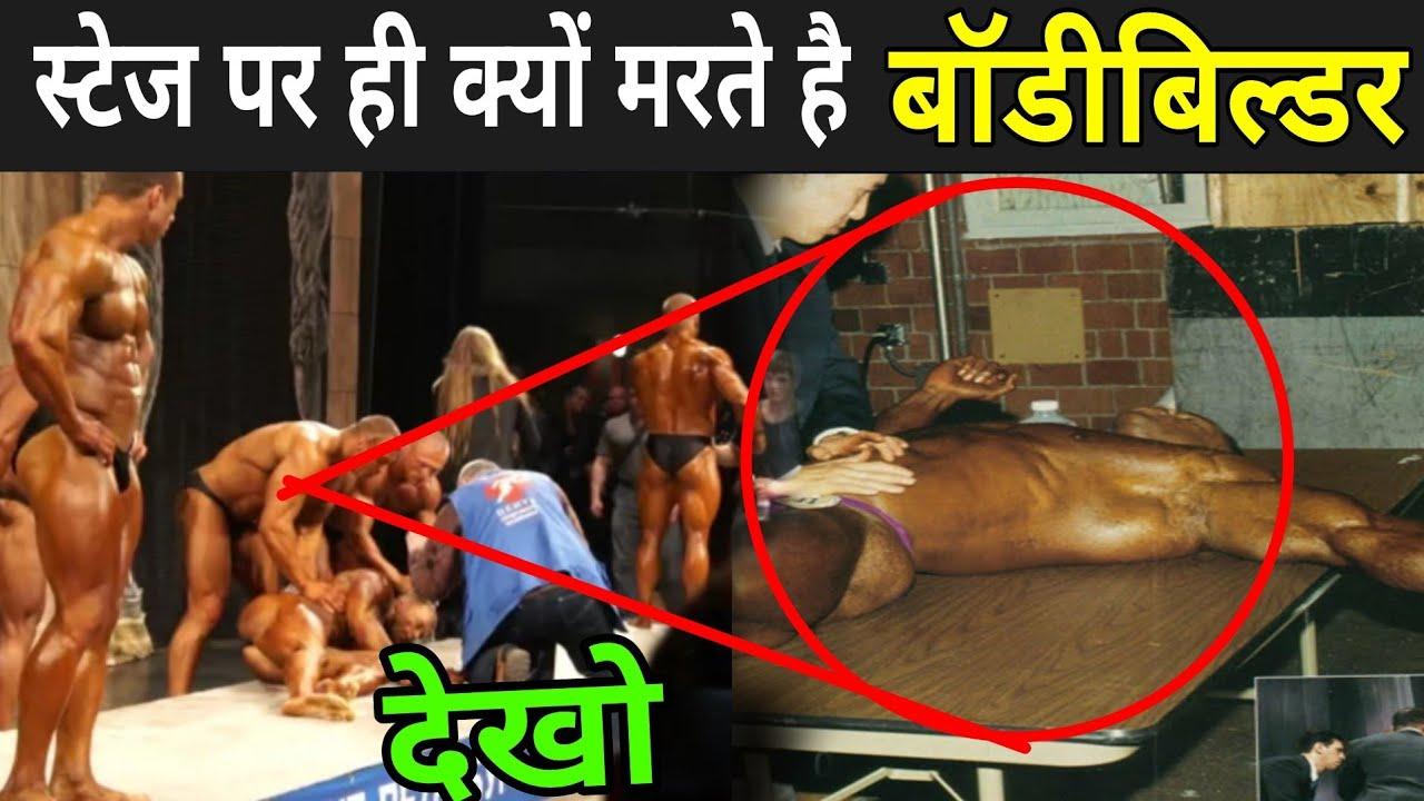 स्टेज पर ही क्यों मरते है बॉडीबिल्डर | Why Bodybuilders Fall On Stage