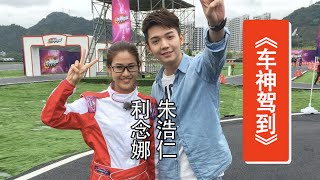 [ON TV] CHINA GAME SHOW《车神驾到》HAOREN AND LEONA
